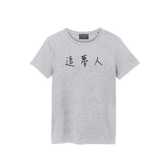 T365 追夢人 中文 時事 漢字 文字  T恤 男女皆可穿 多色同款可選 短T 素T 素踢 TEE 短袖 上衣 棉T