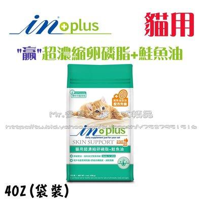 新包裝 新配方【Mr.多多】<IN-Plus> 贏 貓用 超濃縮卵磷脂+鮭魚油 貓咪專用 4oz