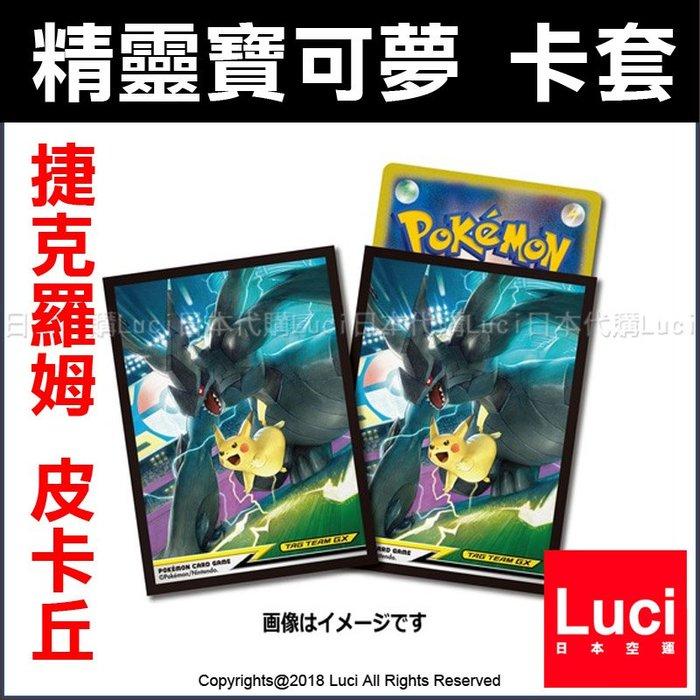 捷克羅姆 皮卡丘 限定卡套 精靈寶可夢 Pokemon TAG TEAM GX 64枚 桌遊 牌套卡牌 LUCI日本代購