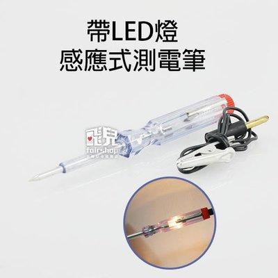 【飛兒】帶LED 燈感應式 測電筆 試電筆 驗電筆 測電筆 檢驗筆 檢電筆 照明 電壓測試 165 台南市