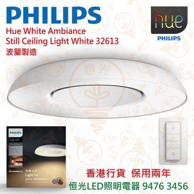 PHILIPS Hue Still Ceiling Light White 32613 波蘭製造 實店經營 香港行貨 保用兩年