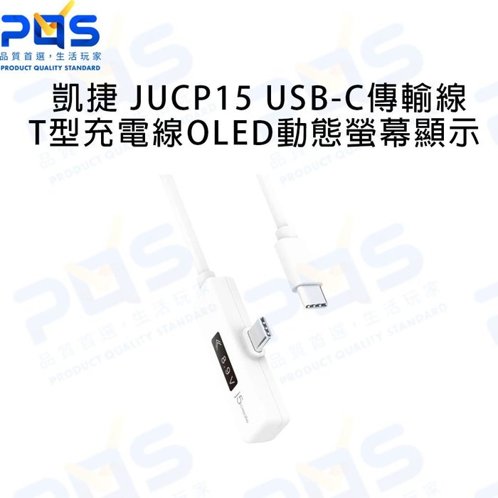 J5create 凱捷 JUCP15 USB-C T型充電傳輸線內嵌OLED動態螢幕顯示 1.2米 傳輸線 台南PQS