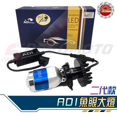 【Speedmoto】ADI 二代 魚眼大燈 H4 合法驗車 魚眼切線 直上型魚眼 LED大燈 勁戰 SMAX 雷霆