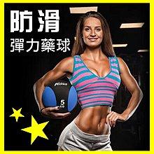 【Fitek健身網】健身藥球5KG⭐️5KG橡膠彈力球⭐️5公斤瑜珈健身球✨重力球✨壁球✨牆球✨核心運動⭐️重量訓練