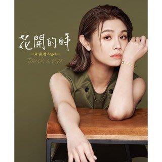 合友唱片 面交 自取 朱海君 / 花開的時 Touch a star CD+DVD