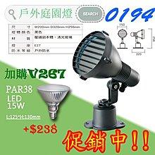 §LED333§(33H0191展) 防水庭園投射燈 壓鑄鋁 E27燈座 可裝PAR30燈泡 另有戶外壁燈/立燈