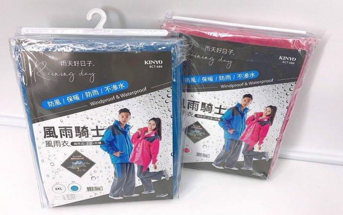 KINYO 風雨騎士 雨衣 RCT-686 兩件式 雨衣 雨褲 防風 防雨