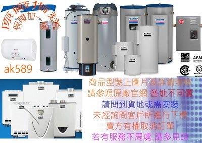 "25V50 全省""  豪盟瓦斯儲熱式熱水器25V50-4  G1F 50   50加侖   ""全新原廠公司貨"