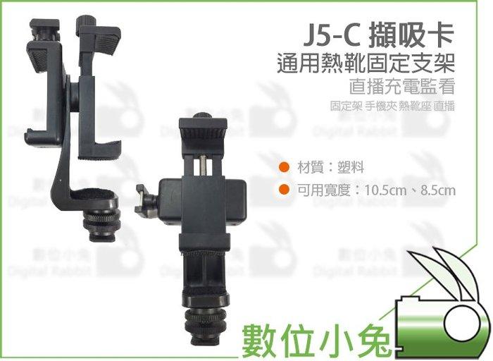 數位小兔【J5-C 擷吸卡 通用熱靴固定支架】手機夾 熱靴座 直播 固定架 監看 螢幕支架 套件