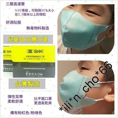 100%台灣製造(N95規格)小童/成人  口罩 3D立體口罩 (橡根耳帶 更舒適)-每合50個