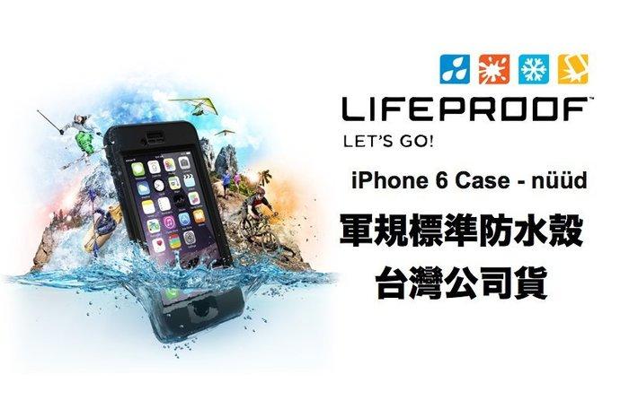 Lifeproof for iPhone 6 nuud系列 防水防摔 軍規標準 保護殼 台灣代理公司貨 兩色 防水殼