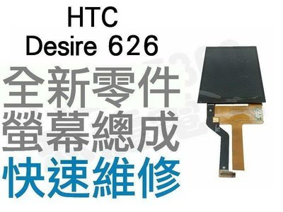 HTC Desire 626 全新液晶螢幕總成 LCD維修 專業手機維修【台中恐龍維修中心】