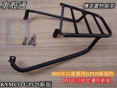 [車殼通]適用:KYMCO GP125新版,VP125,CUE125,小巧如意,機車置物箱架,$1300,實心.免拆扶手