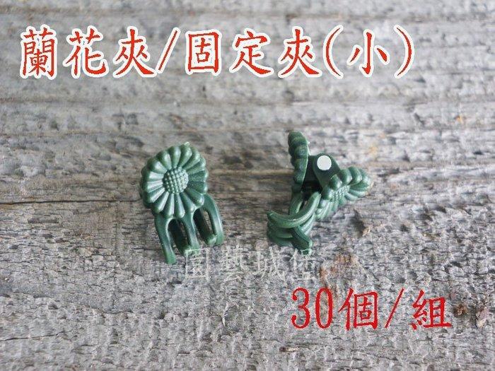 【園藝城堡】蘭花夾(小) 固定夾 嫁接夾30個/組