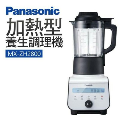【Panasonic 國際牌】加熱型養生調理機(MX-ZH2800)