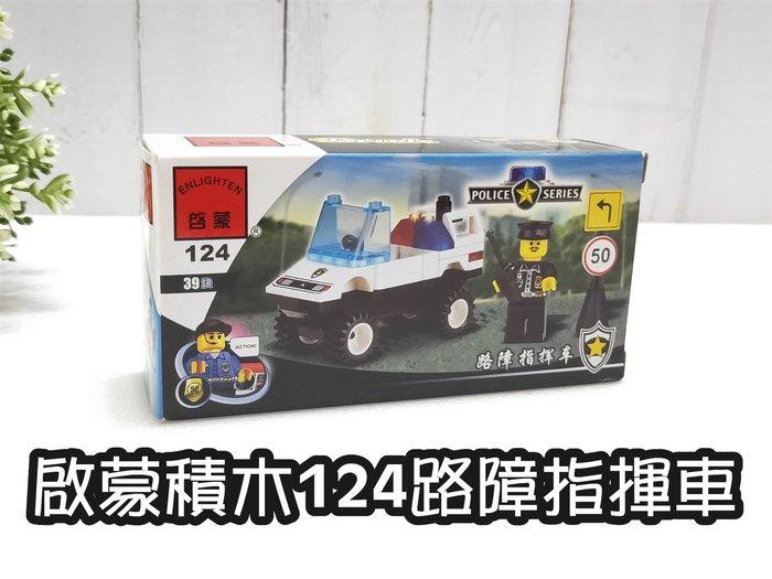 河馬班玩具--啟蒙積木-警察系列-124路障指揮車積木組-可跟樂高一起組合喔!!📢特價出清32❗❗