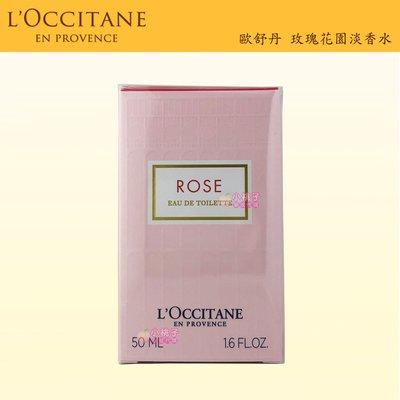 ~小桃子【LO010】歐舒丹 玫瑰花園淡香水50ml【當天出貨】有發票