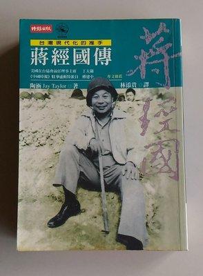 【書香傳富2000】台灣現代化的推手 蔣經國傳_陶涵 ---約78成新 (初版)
