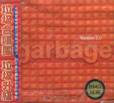 《絕版專賣》Garbage 垃圾合唱團 / Version 2.0 垃圾再升級 (全新)