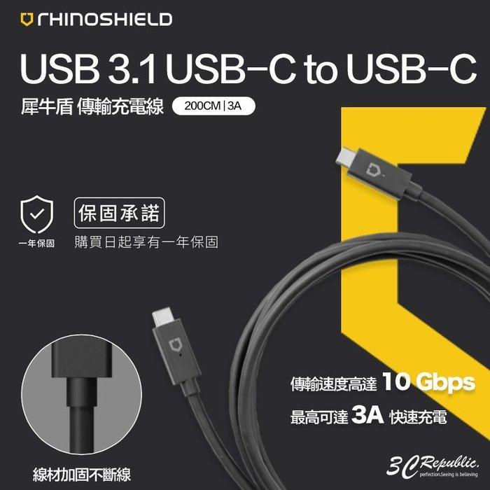 犀牛盾 USB 3.1 雙面 Type-C USB-C 200cm 3A 快速 充電 傳輸線 充電線 公司貨 一年保固