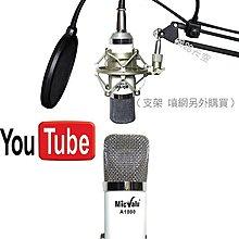 要買就買中振膜 非一般小振膜 收音更佳 MicValu麥克樂 A1000震動音頭電容式麥克風 送166種音效軟體