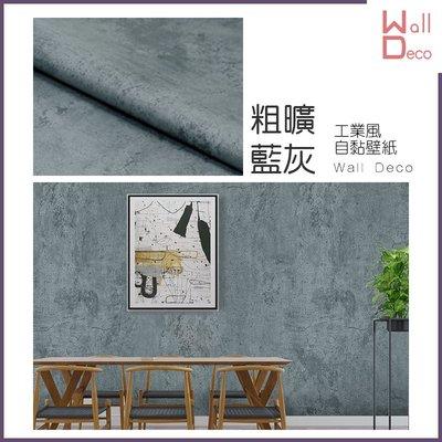 微趣生活 台灣現貨 防水自黏壁紙 粗曠藍灰 混凝土工業風 60x50cm 含稅開發票 水泥壁紙 牆貼 壁貼 家具表面翻新