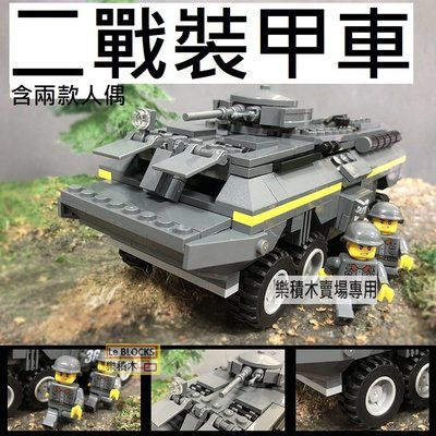 樂積木【當日出貨】二戰裝甲車 含兩款人偶 非樂高LEGO相容 軍事 德軍 美軍 積木 戰爭 日軍 納粹 戰車 3661