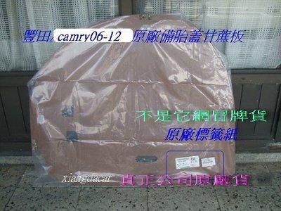[重陽汽材]豐田TOYOTA CAMRY 2006-12年原廠公司貨後備胎蓋甘蔗板[不是它網冒牌貨]