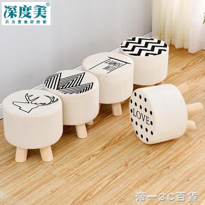 實木換鞋凳家用穿鞋凳圓方凳布文藝小凳子沙發凳茶幾板凳客廳矮凳IGO