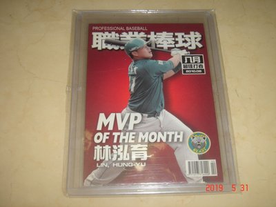 中華職棒 Lanew熊隊 林泓育 2010 職棒21年 八月最佳打者 MVP  #267 球員卡