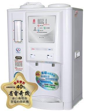 【免運費】晶工10.5L節能光控智慧溫熱開飲機 JD-3706