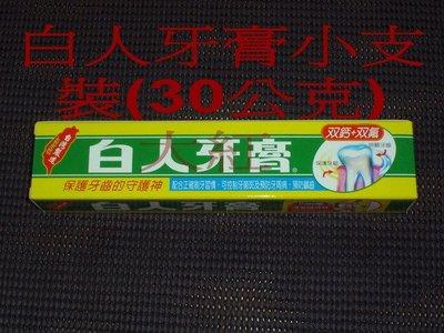 (直購)家庭用品=牙刷/牙膏=白人牙膏(30g),小包裝.外出旅遊適用.正台灣製=10元商品=大紅五金