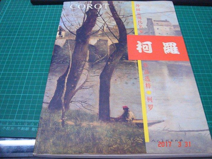 簡體《外國近現代名家作品選粹 柯羅 》人民美術出版社 2004年一版一刷 大本【CS超聖文化讚】