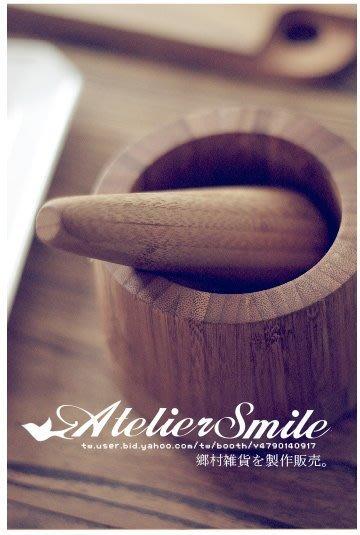 [ Atelier Smile ] 鄉村雜貨 竹木製 搗碎罐 木杵 設計款 (現+預)