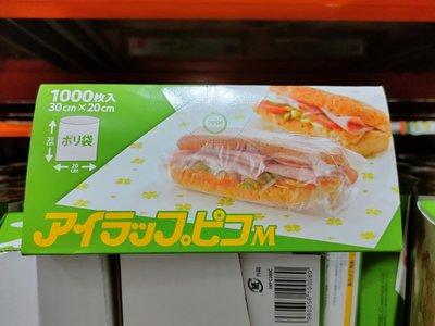 好市多COSTCO 線上代購~I Wrap Pico PE食物保鮮袋 1000入/盒