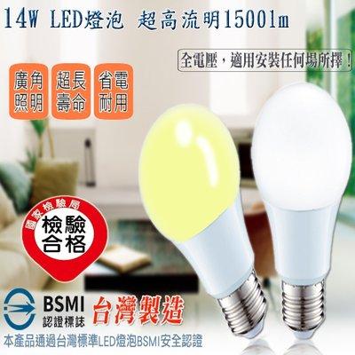 附發票 台灣製 14W 球泡燈 LED 省電燈泡 E27燈泡 燈管 CNS檢驗合格 媲美 東亞 億光 飛利浦 旭光 舞光