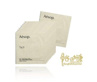【曼谷A好康】AESOP Tacit 悟香水 棉片包