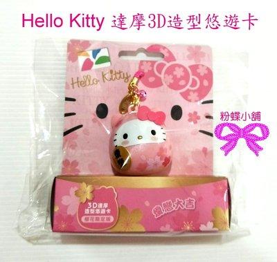 【粉蝶小舖】$ Hello Kitty 達摩3D造型悠遊卡/粉紅櫻花限定版/愛戀大吉/全新/2021-1