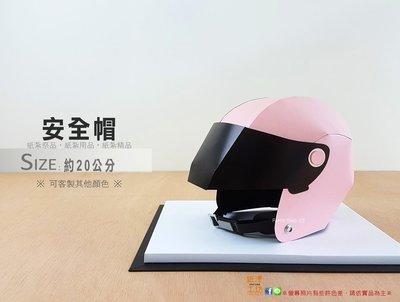 紙紮-紙漾工坊【安全帽】 紙紮精品 往生用品 客製顏色