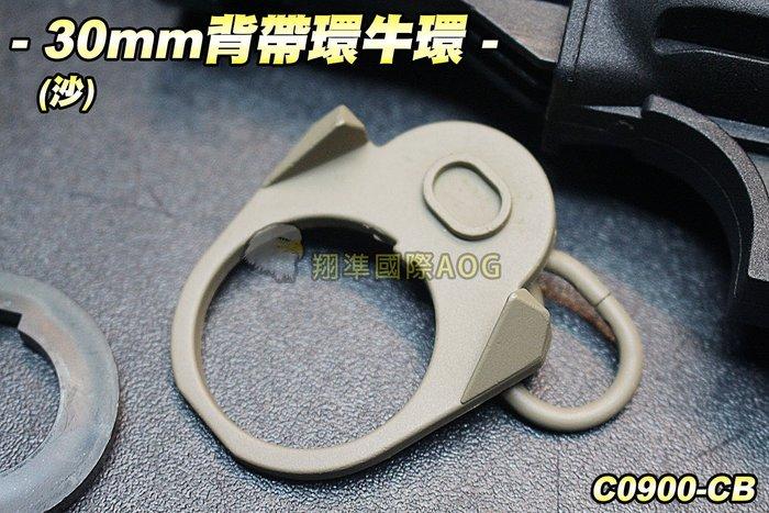 【翔準軍品AOG】30mm背帶環牛環(沙) 扣環 槍背帶 背帶扣 生存遊戲 C0900-CB