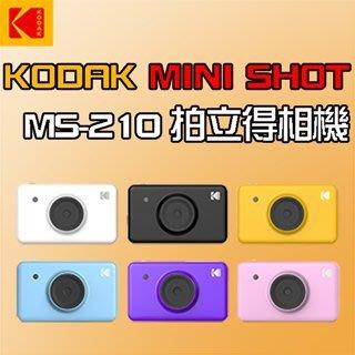 (名揚數位) KODAK 柯達 MS-210 MINI SHOT 公司貨 熱昇華技術 HP CP-1300 寶麗萊 !