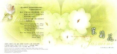妙蓮華 CK-7204 芳香療法心靈音樂-茉莉花 CD
