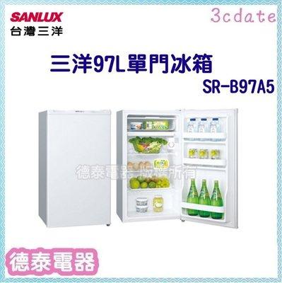 SANLUX【SR-B97A5】台灣三洋97公升單門冰箱【德泰電器】