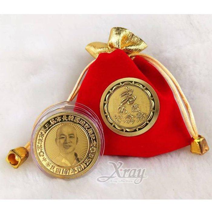 節慶王【Z11993】韓國瑜市長就職紀念金幣+絨布袋,韓國瑜/就職紀念金幣/春節/過年/豬年/吊飾/過年佈置/做生意/送