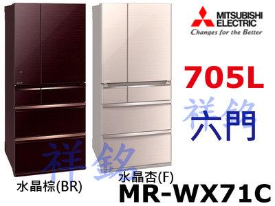 祥銘MITSUBISHI三菱705公升六門變頻冰箱MR-WX71C日本製請詢價