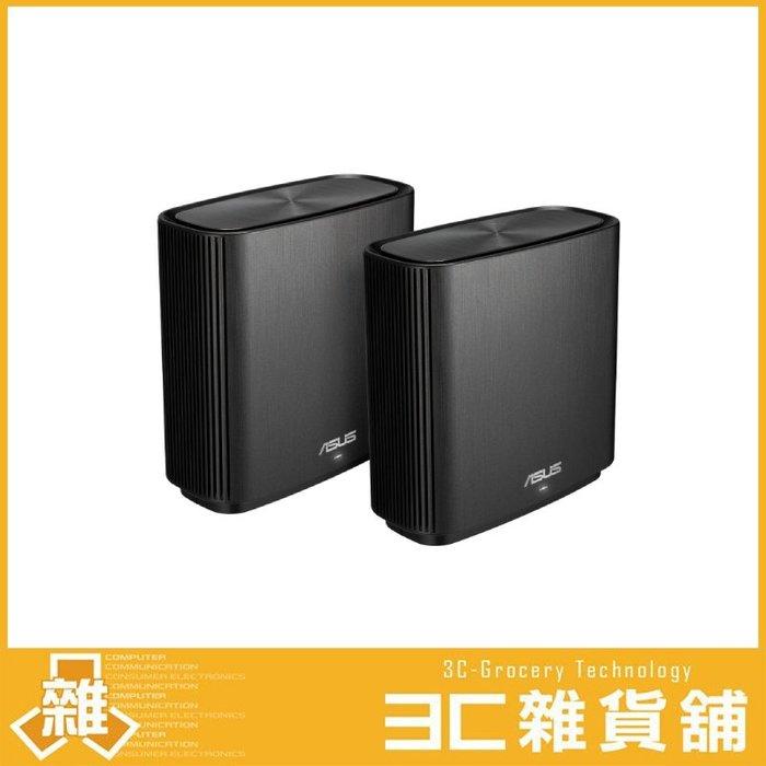 【公司貨】 華碩 ASUS ZenWiFi AC (CT8)  AC3000 三頻全屋網狀系統(兩入組) 路由器
