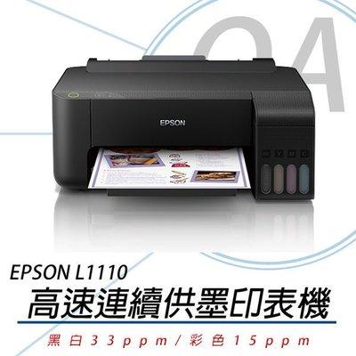 【KS-3C】[8瓶墨,三年保]Epson L1110高速列印原廠連續大供墨印表機 取代L310