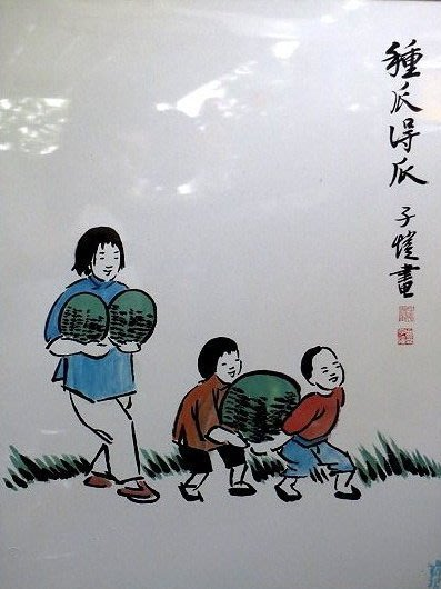 【 金王記拍寶網 】S380. 中國近代美術教育家 豐子愷 款 手繪書畫原作含框一幅 畫名:種瓜得瓜 罕見稀少~