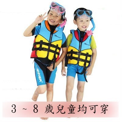 【兒童救生衣(帶跨帶)-S/M/L-1套/組】加厚潛水料+EPE珍珠棉  (適合3-8歲,10-35kg)-76033