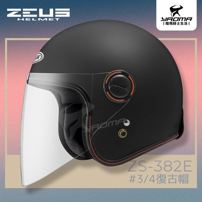 ZEUS安全帽 ZS-382E 消光黑 霧面黑 素色 經典復古安全帽 3/4罩帽 382E 耀瑪騎士機車部品